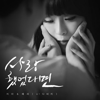 Zia (지아), Hye Ri (해리) - If You Love Me 사랑했었다면
