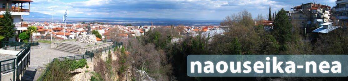 Naouseika - Nea