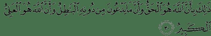 Surat Luqman Ayat 30