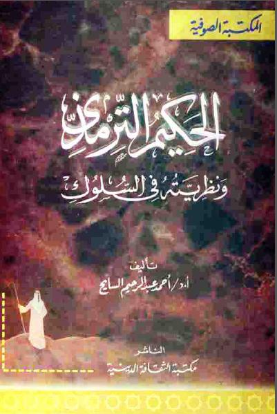 الحكيم الترمذي ونظريته في السلوك لـ أحمد عبد الرحيم السايح