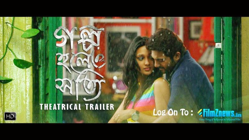 Golpo Holeo Shotti - Theatrical Trailer | Soham | Mimi