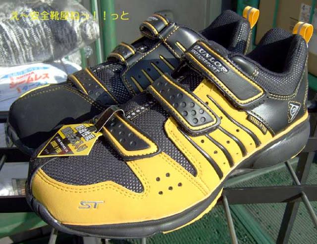 Dunlop Boots Yellow9