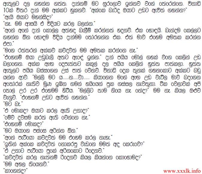 Methsala Akka මෙත්සලා අක්කා - Sinhala Wal Katha