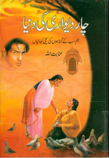 Char Diwari Ki Duniya By Inayat Ullah