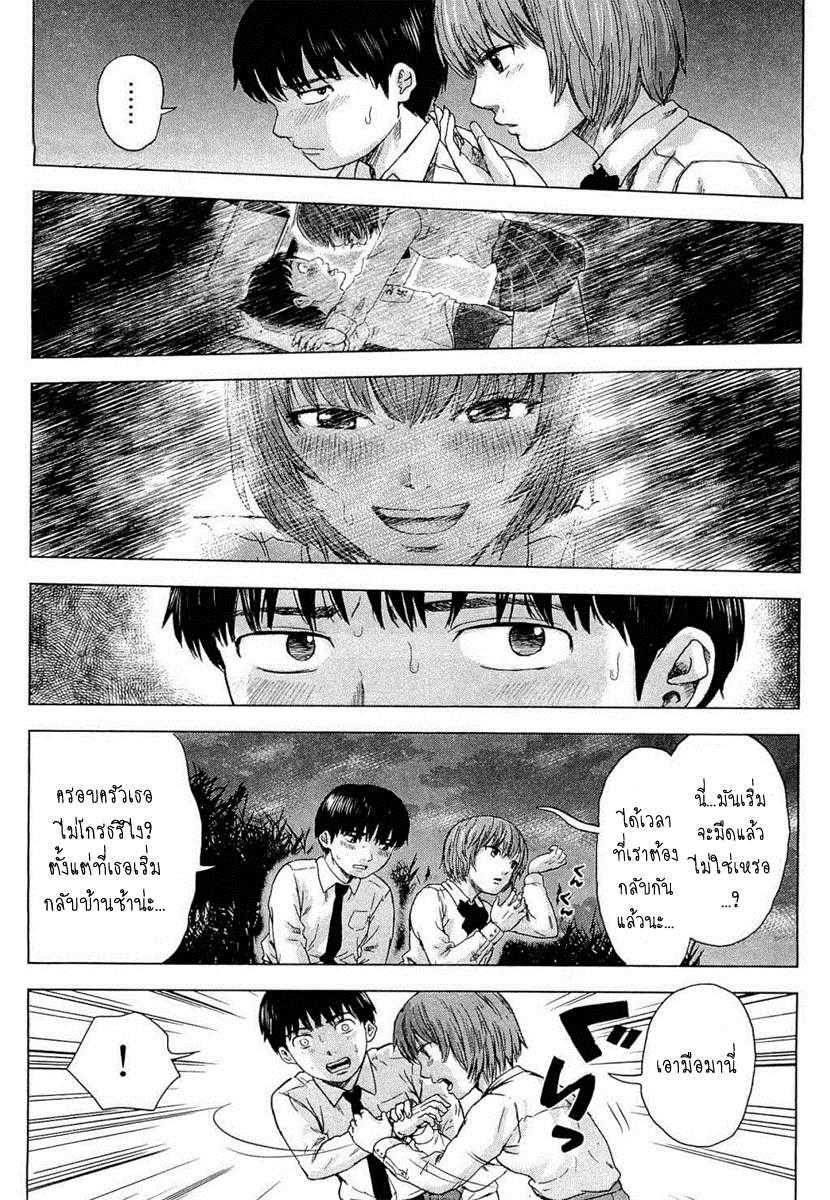 อ่านการ์ตูน Aku no Hana 04 ภาพที่ 6