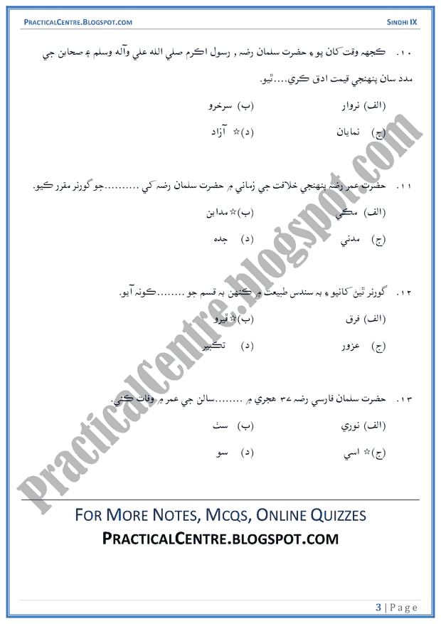 hazrat-salman-farsi-multiple-choice-questions-sindhi-notes-ix