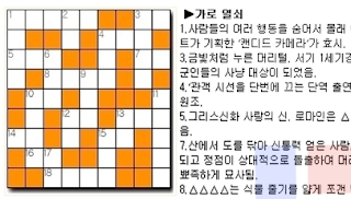 Korean crossword
