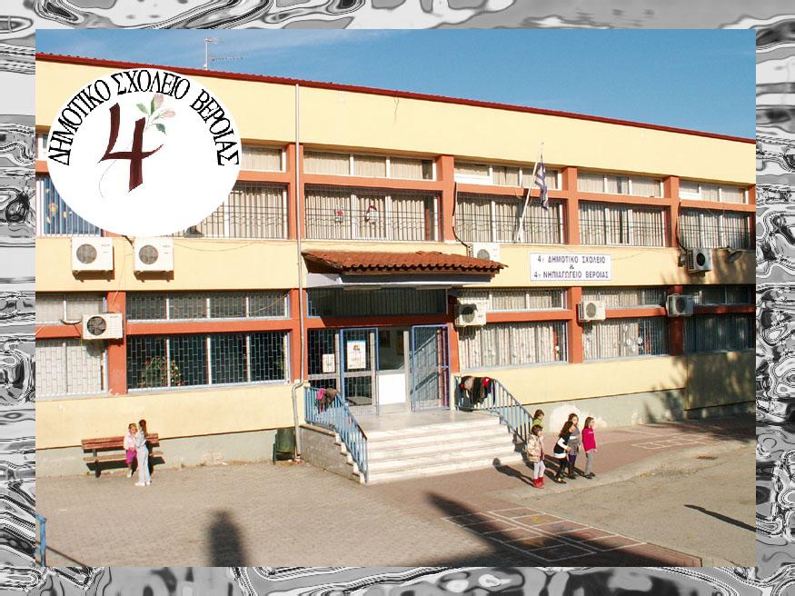 4ο Δημοτικό Σχολείο Βέροιας