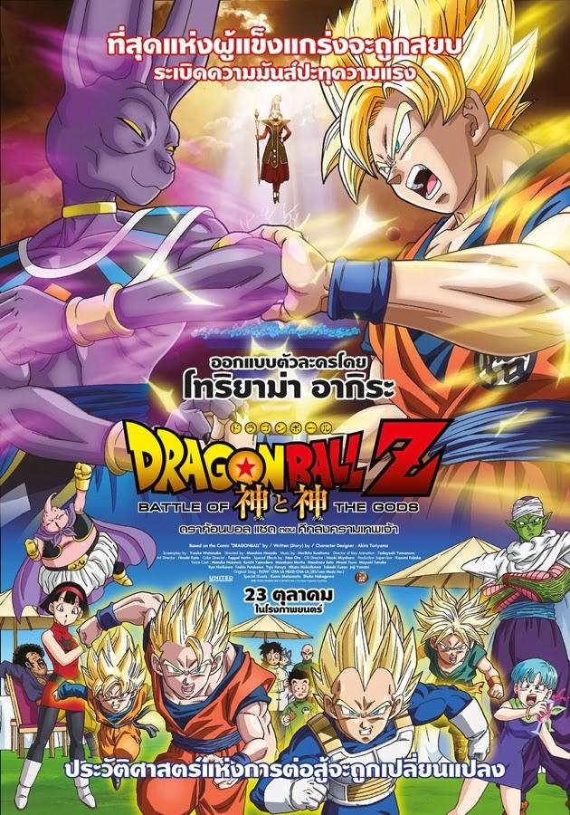 ดูการ์ตูน Dragon Ball Z Battle of Gods (2013) ดราก้อนบอลแซด ศึกสงครามเทพเจ้า
