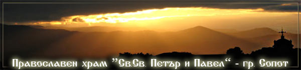 Православен календар