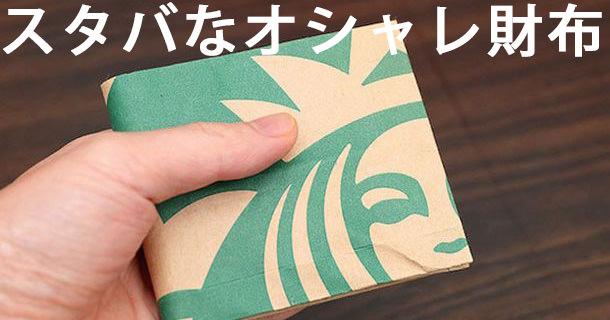 スタバな財布:スタバの紙袋から作る、ハンドメイド財布