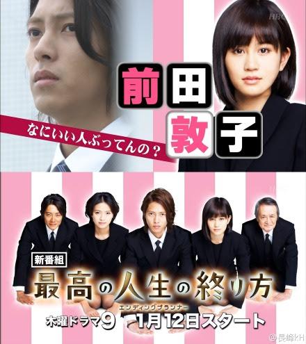Saikou No Jinsei No Owarikata