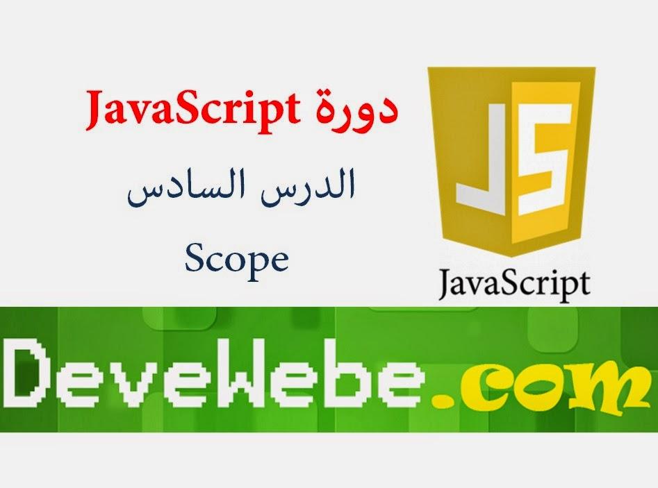 دورة java Script | شرح java Script | تعلم java Script | الدرس السادس | شرح Scope