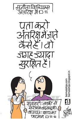 sunita williams cartoon, nasa, crime against women