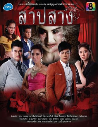 Sap Sang 2014 poster