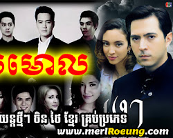 [ Movies ] Sromol - Sro Maol - Thai Drama In Khmer Dubbed - Khmer Movies, Thai - Khmer, Series Movies