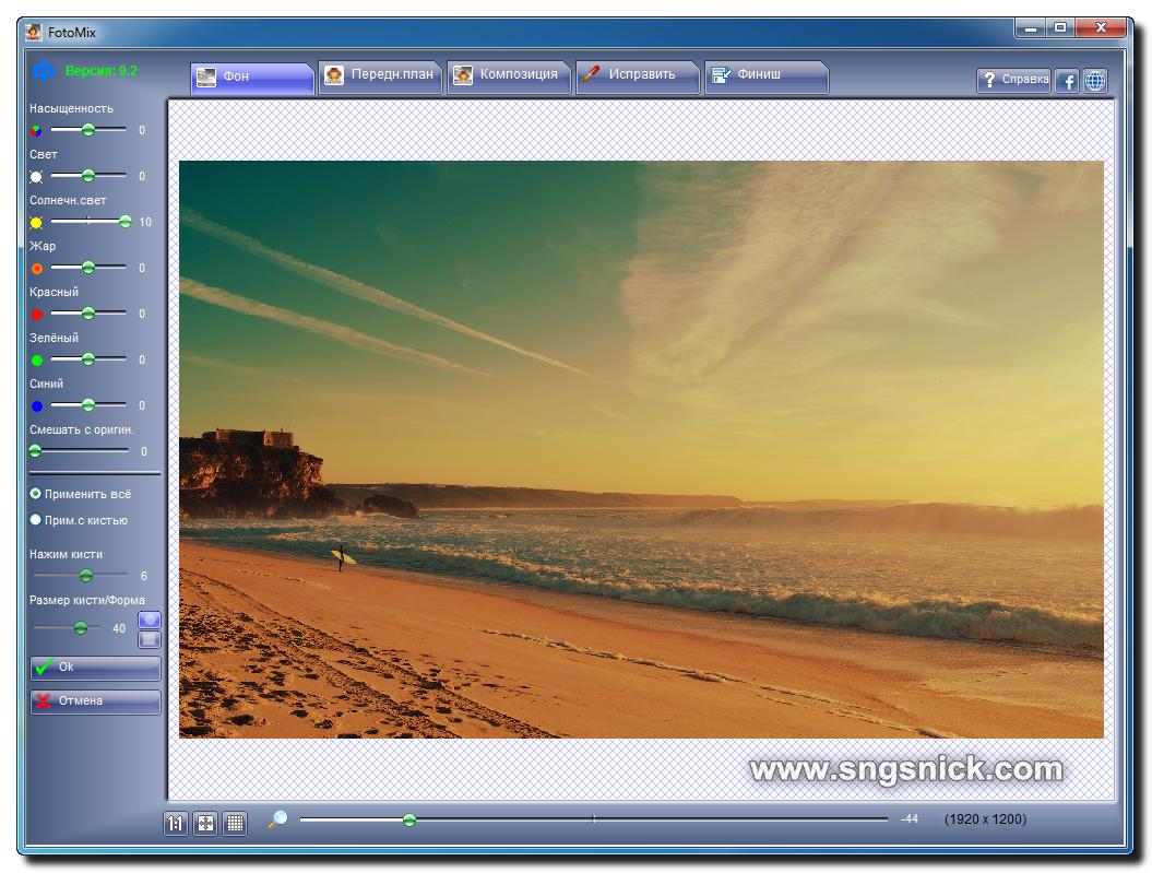 FotoMix 9.2.7. Выбираем тон фона