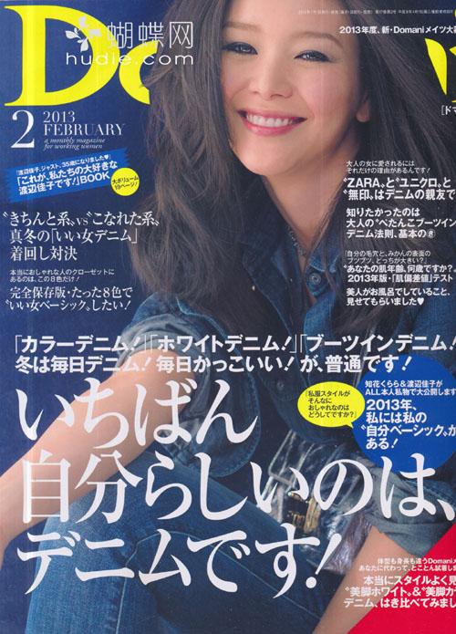 Domani (ドマーニ) February 2013