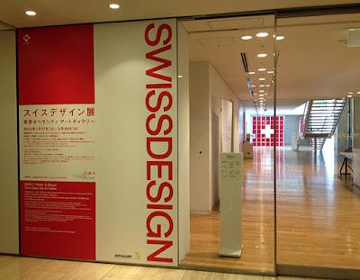 スイスデザイン展・会場