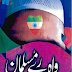 Wah Ray Muslman Urdu Pdf Book