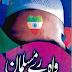Wah Ray Muslman Urdu Pdf Book