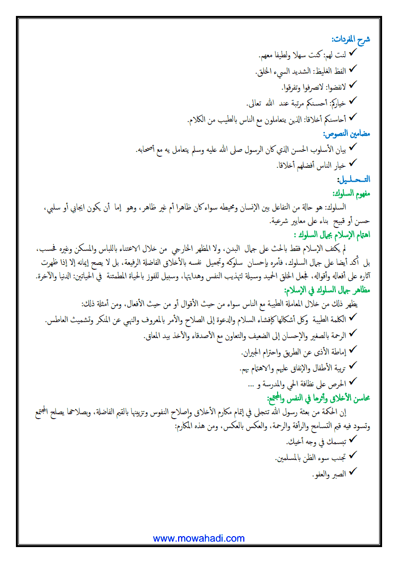 عناية الاسلام بجمال السلوك