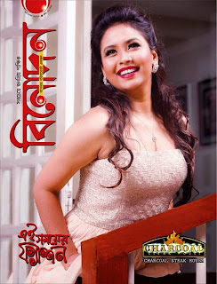 Ashna Habib Bhabna in Binodon magazine Pictures
