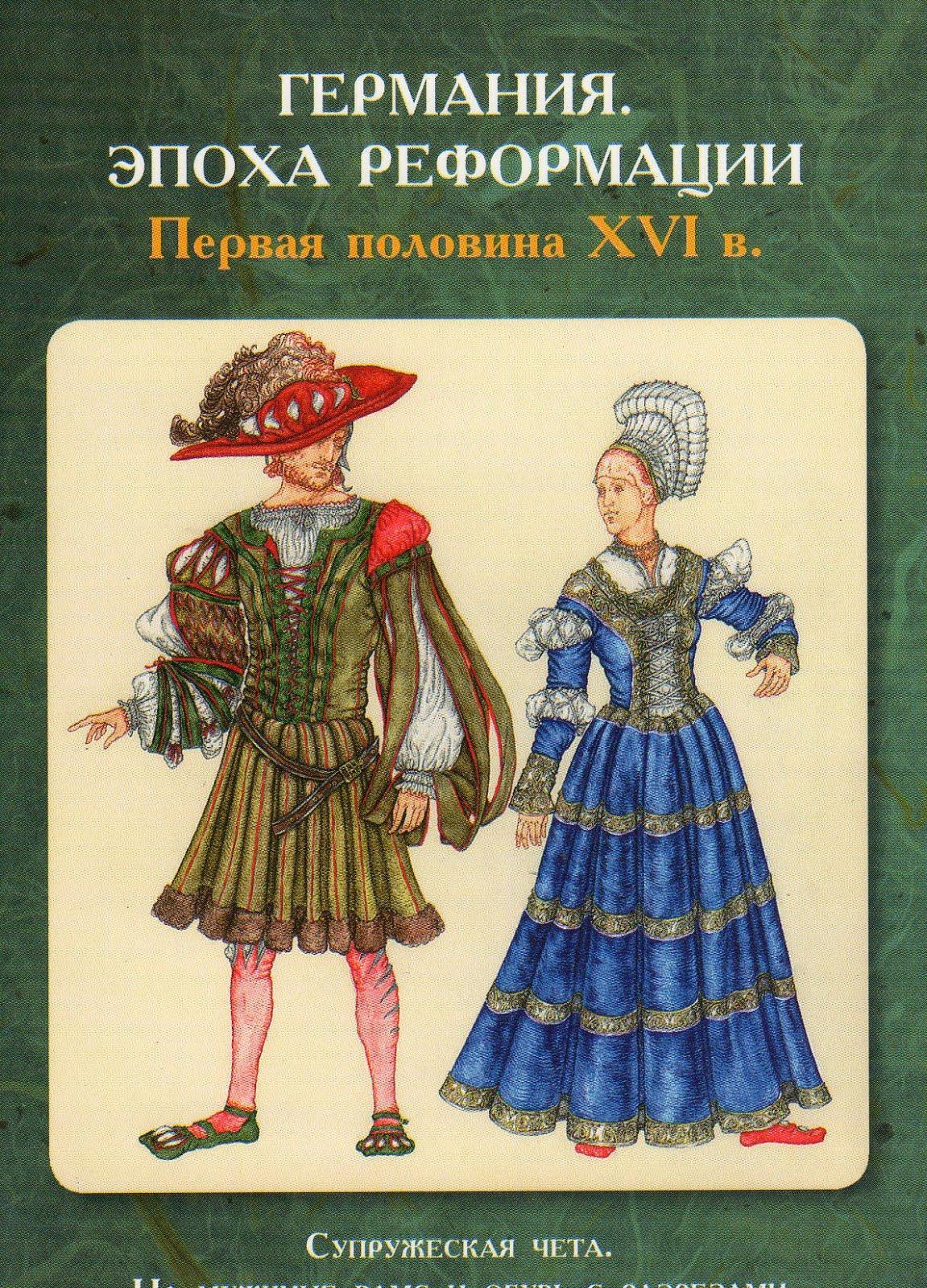 История костюма. Германия. Эпоха реформации. Первая половина XVI в.