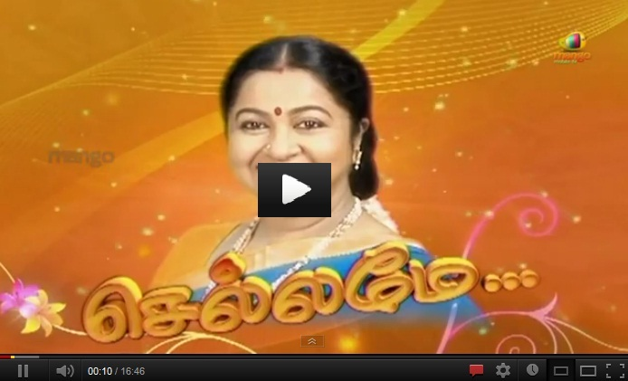 che Youtube Link: Chellame 08 06 2012 Sun TV Tamil Serial | Chellame Online 07.06.2012 | Chellamey