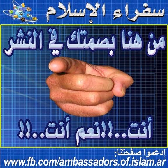 خطوات عملية للمساهمة في حملة سفراء الإسلام عبر الفيس بوك