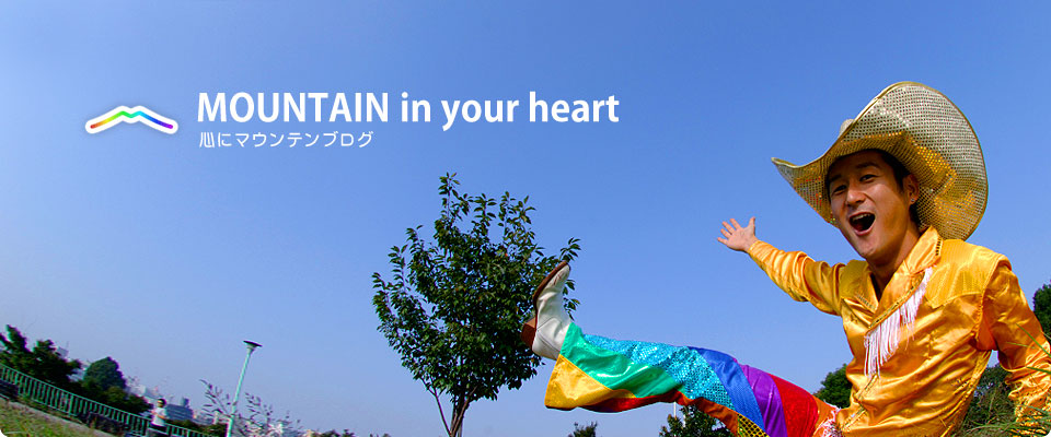 MOUNTAIN in your heart
