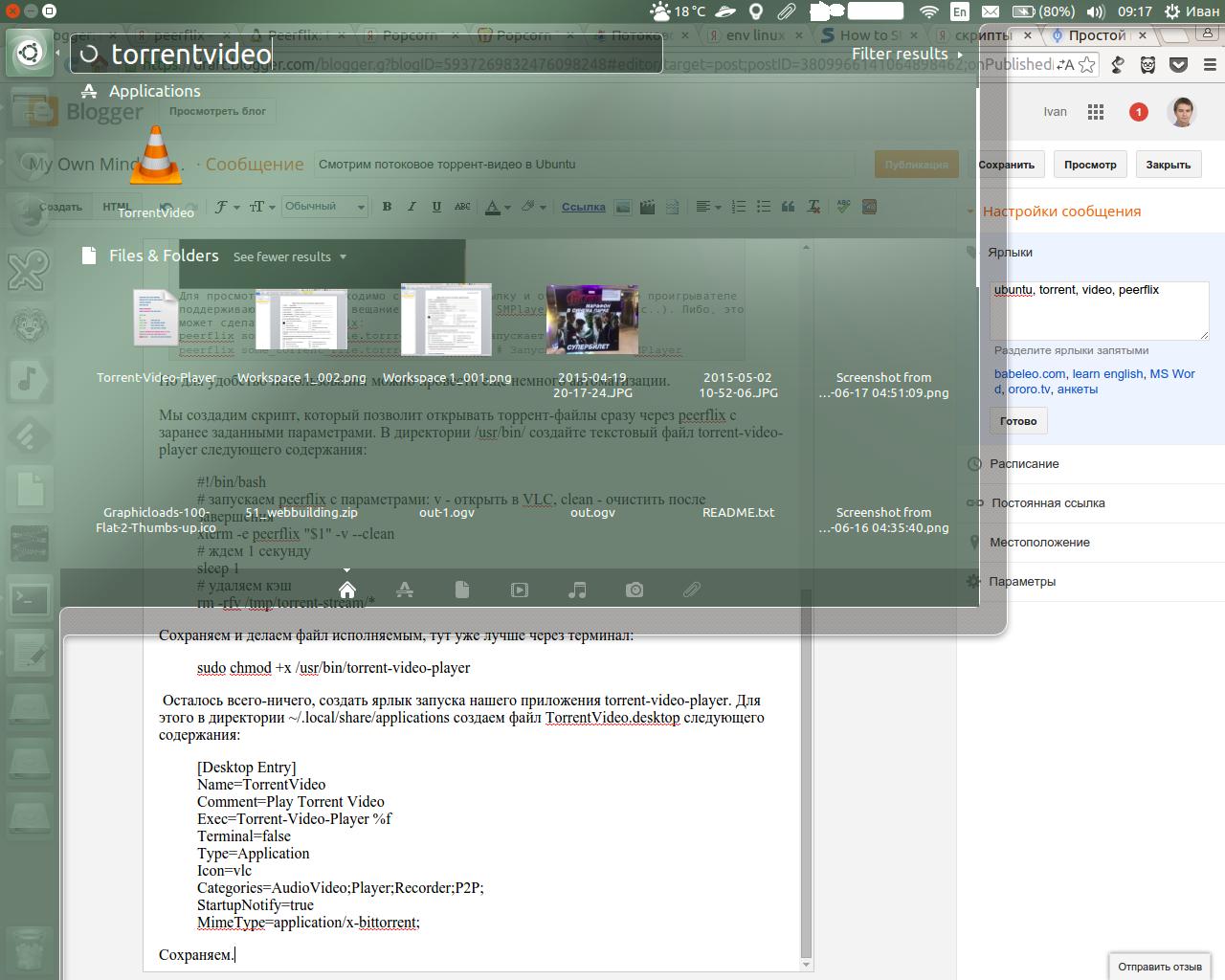 Установка Ubuntu Linux: инструкция для пользователя Windows 24