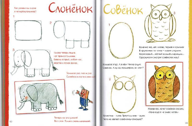 Как научиться рисовать для детей 8 лет видео