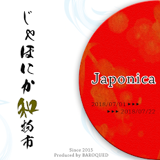 Re:japonica 2018