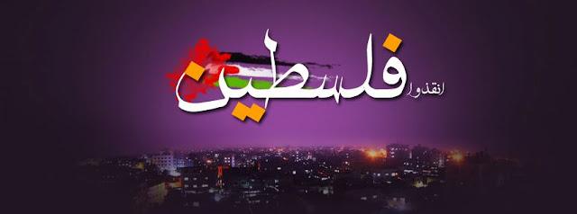 تصميم كفر فيس بوك فلسطيني