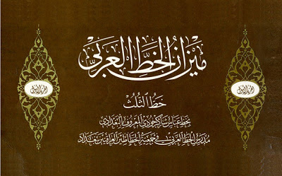 خط-الثلث-عباس-البغدادي