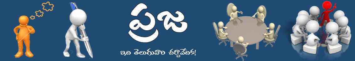 ప్రజ - తెలుగువారి చర్చావేదిక