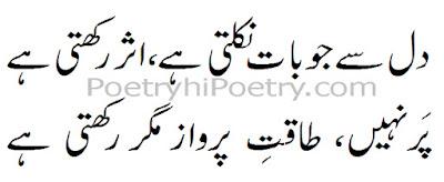 Iqbal-Inspirational-Poetry