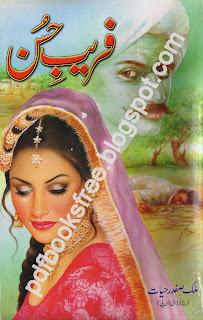 Urdu Novel Farebe Hussan in pdf