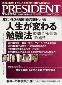 PRESIDENT (プレジデント) 2013 8.12号