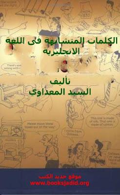 كتاب الكلمات المتشابهة في اللغة الانجليزية - السيد المعداوي