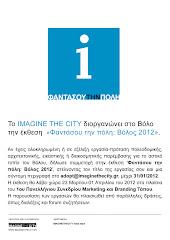 Φαντάσου την πόλη:Βόλος 2012