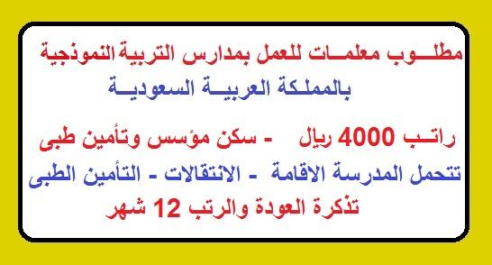 فورأً - معلمات لمدارس دولية بالسعودية براتب 4000 ريال - جميع التخصصات والمقابلات 17 اكتوبر