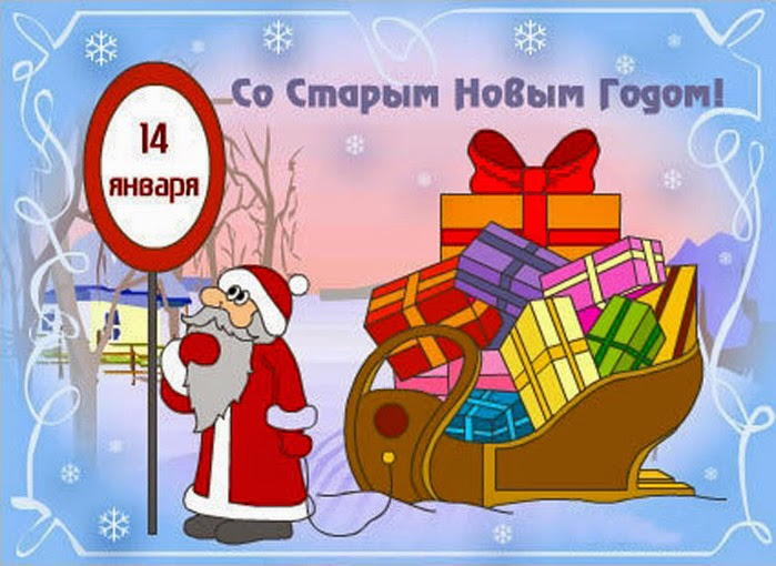 Как отметить Старый Новый год по старинным русским традициям в России история праздника и музыкальный подарок Happy New Year 2015 Best Songs Of Christmas 2015 Hits Songs (С Новым 2015 годом - Лучшие песни на Рождество 2015)