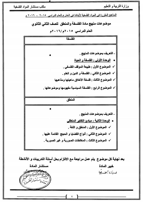 توزيع محتوى منهج الفلسفة والمواطنة وحقوق الانسان للصف الثانى الثانوى 2018 0002