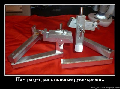 Нам раум дал стальные руки-крюки...