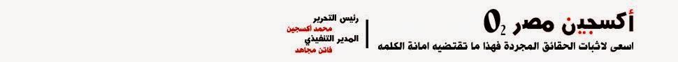 اكسجين مصر