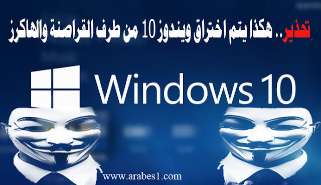 Warning penetrate Windows 10 by pirates and hackers