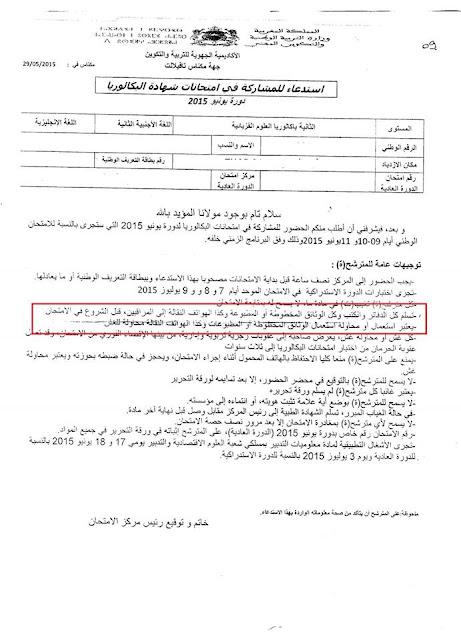 مكناس: ورقة استدعاء إلى امتحان الباكلوريا قد تحرم تلاميذ من شهادة الباكلوريا