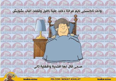 نكت مصرية مضحكة كاريكاتير مصرى مضحك 2013  %D9%86%D9%83%D8%AA+%D9%85%D8%B5%D8%B1%D9%8A%D8%A9+%28307%29